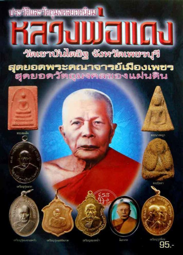 Amulets of Luang Por Daeng Wat Khao Bandai It
