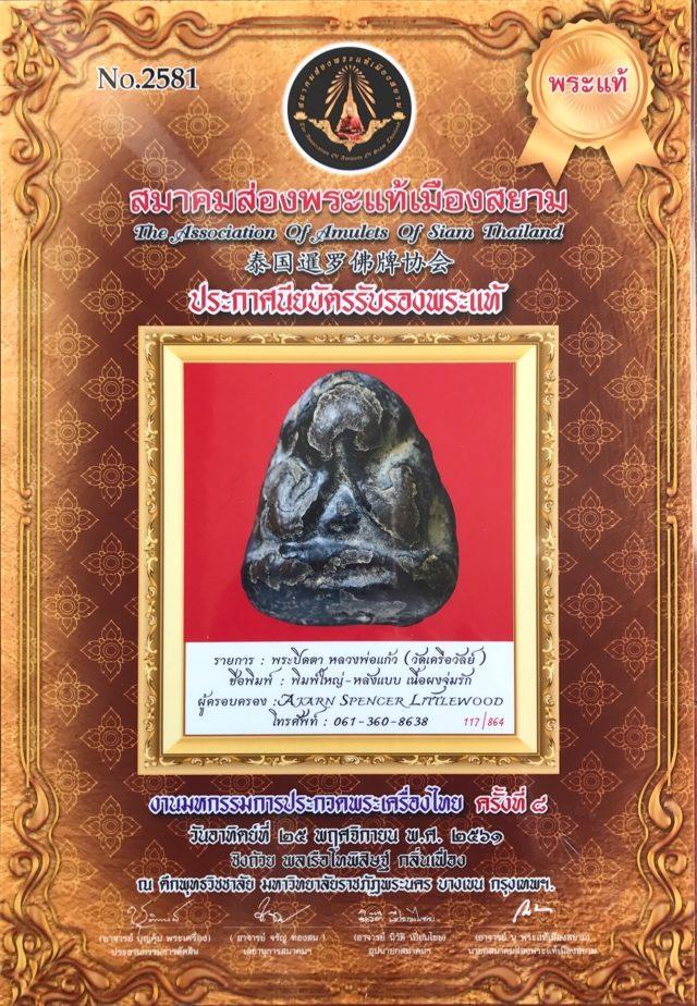 Pidta Pra Pid Ta Hlang Baeb LP Kaew Wat Krua Wan