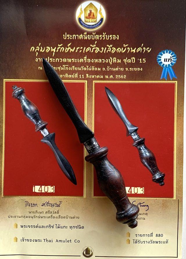 Certificate for Mitmor Prakhan Nuea Mai Paya Ngiw Dam Luang Phu Tim Wat Laharn Rai