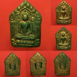 Khun Phaen Block 2 2515 BE Code Lek 3 Nuea Khaw Hniaw Sukh Ta Bronze