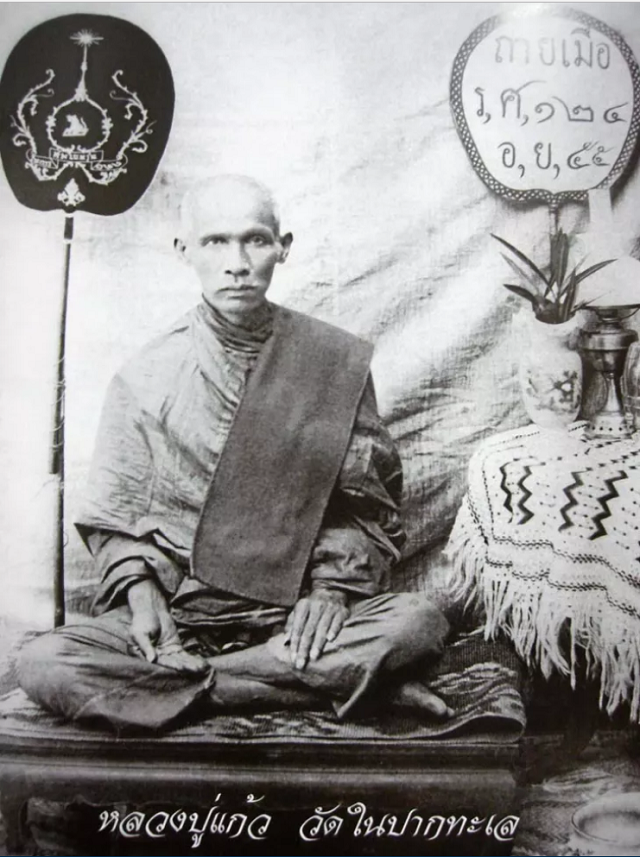 LP Kaew as he was still at Wat Pak Tale aged around 50
