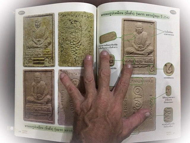Pra Pong Roop Muean Nang Dtang LP Moon Wat Ban Jan 2542 BE Featured in the first of a two volume encyclopaedic pantheon of the amulets of Luang Phu Hmun Tithasilo, of Wat Ban Jan