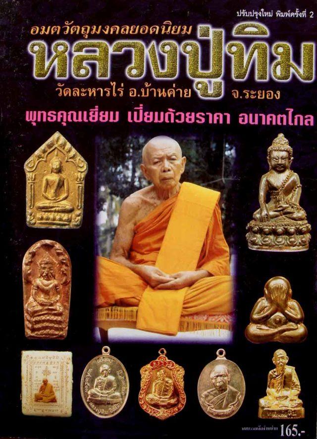 Amulet Encyclopaedia of Luang Phu Tim IssarigoAmulet Encyclopaedia of Luang Phu Tim Issarigo